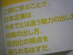 jiro2.JPG