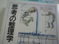 shikounoseirigaku.JPG
