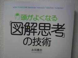 zukai.jpg
